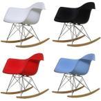 ロッキングチェア パーソナルチェア パーソナルチェアー チェア チェアー 椅子 いす イス イームズ アームシェルチェア RAR 完成品