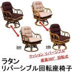 座椅子 高座椅子 ざいす 座いす 和室 畳 フロアチェア パーソナルチェア ラタン 籐 リバーシブル シート回転 完成品 ブラウン ハニー