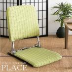 座椅子 高座椅子 ざいす 座いす 和室 畳 フロアチェア パーソナルチェア 3段リクライニング 折りたたみ座椅子 日本製 ブラウン ベージュ グリーン
