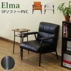 ソファ ソファー sofa パーソナルチェア 一人掛けソファ 1人掛けソファー PVC レザーシート おしゃれ レトロ モダン 50年代風