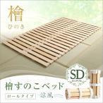 すのこベッドロール式 ベッド ベット 折畳ベッド 折りたたみベッド おりたたみベッド 檜仕様 セミダブル 涼風 コンパクト収納