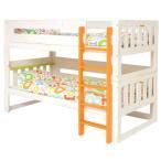 子供用 幼児用 2段ベッド ベッド ポップ キュート 北欧 二段ベッド E koシリーズ