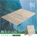 すのこベッド 2つ折り式 ベッド ベット 折畳ベッド 折りたたみベッド おりたたみベッド 桐仕様 ダブル ベッド 桐 すのこ 二つ折り 木製 湿気