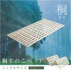 すのこベッド 4つ折り式 ベッド ベット 折畳ベッド 折りたたみベッド おりたたみベッド 桐仕様 シングル ベッド 桐 すのこ 四つ折り 木製 湿気