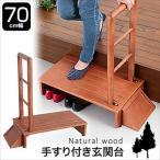 踏台 玄関の段差を軽減する踏み台 安全ステップ 階段 足腰にやさしい 昇降台 天然木手すり付玄関踏み台 幅70cm シンプル