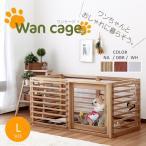 室内ペット用サークル 小型犬用室内ケージ 犬用サークル 犬小屋 おしゃれ 木製 Wancage+ワンケージプラス 幅120×奥行60cm 後から広げられるタイプ