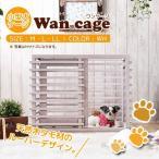 小型犬用室内ケージ 室内ペット用サークル 犬小屋 ペットサークル おしゃれ 木製 コンパクト Wan cageワンケージ 幅80cm