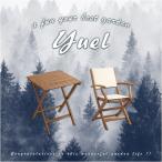 テラス 屋外用家具 ベランダ 折りたたみガーデンテーブル・チェア肘付 3点セット 人気素材のアカシア材を使用 Yuel ユエル