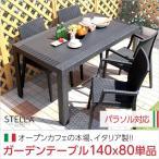 テーブル 机 庭 ベランダ テラス バルコニー 屋外用家具 ガーデンテーブル ステラSTELLA ガーデン カフェ 140