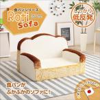 ソファ ソファー sofa パーソナルチェア 一人掛けソファ 1人掛けソファー 日本製 Roti ロティ 低反発かわいい食パンソファ