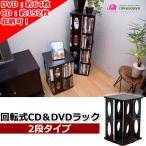 CDラック 本棚 DVD 単行本 文庫本 ソフト 回転ラック 2段 sd2141887