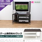 テレビ台 Wii・PS3・XBOX360対応 ゲームラック 幅80cm(テレビ重量20kgまで)