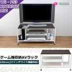 テレビ台 Wii・PS3・XBOX360対応 ゲームラック 幅100cm(テレビ重量20kgまで)