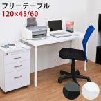 ショッピングパソコンデスク デスク パソコンデスク ワークデスク 机 平机 学習机 書斎デスク オフィスデスク PCデスク シンプル 120cm×60cm