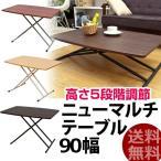 ローテーブル 座卓 ちゃぶ台 リフトテーブル高さ調整 90cm