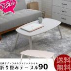ローテーブル 折畳み 座卓 ちゃぶ台 北欧 ナチュラルカントリー 90cm