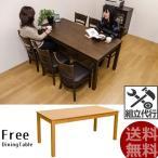 ダイニングテーブル 机 北欧クラシック 6人用165cmx80cm
