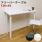 カウンターテーブル バーテーブル ハイテーブル サイドテーブル ダイニングテーブル おしゃれ デスク 120x45 ブラック ホワイト