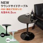 サイドテーブル ミッドセンチュリー ポップ ラウンドサイドテーブル