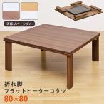 こたつ 炬燵 コタツ 机 テーブル ローテーブル フロアテーブル リビングテーブル 折れ脚 フラットヒーター リバーシブル 80cm正方形