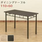 テーブル ダイニングテーブル ダイニング 食卓テーブル 机 オーガニック 長方形 幅110cm×60cm 4人用テーブル単品 アウトレット品
