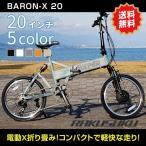 【折りたたみ電動自転車】バロン-X 20インチ 電動アシスト自転車に見えない 大容量13Ahバッテリーが人気!スポーツ系電動自転車