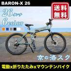 [折りたたみ電動自転車]バロンX 26インチ スポーツ系電動自転車 大容量13Ahバッテリーが人気 電動自転車に見えない