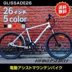 [電動自転車xマウンテンバイク] グリッサード 26インチ 人気のスポーツ系電動自転車 リチウムイオンバッテリー