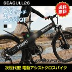 ショッピング自転車 電動自転車 シーガル 26インチ|電動アシスト自転車 リチウムイオンバッテリー クロスバイク 圧倒的なパワーとデザイン