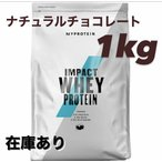 MyProtein マイプロテイン Impact ホエイプロテイン 1kg  ナチュラルチョコレート