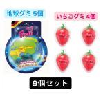 トローリ  地球グミ5個 いちごグミ5個 バラ売り10個セット
