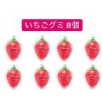 オージー  地球グミ いちごグミ10個 バラ売り