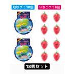 トローリ  地球グミ10個 いちごグミ10個 バラ売り20個セット