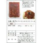生パスタ用・冷凍・茄子とベーコンのトマトソース  200gx10袋