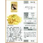 マルコパオロ監修・生パスタ用ソース・ホワイトミートソース   120gx10袋