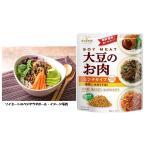 大豆のお肉(ソイミート)・マルコメ・レトルト・ミンチ100gx10袋