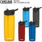 CAMELBAK(キャメルバック) エディプラスボトル 0.6L 1821661