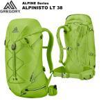GREGORY(グレゴリー) ALPINISTO LT38 アルピニストLT38
