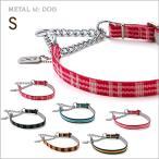 犬 首輪 ラロック RALLOC メタルビードッグ カジュアルハーフチェーンカラー Sサイズ 小型犬用しつけ首輪 (メール便可 ギフト包装可)