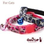 猫 首輪 ラロック RALLOC アミコ ソフトパンサー猫カラー (メール便可 ギフト包装可)