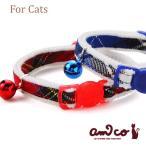 猫 首輪 ラロック RALLOC アミコ キルトチェック猫カラー (メール便可 ギフト包装可)