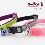 メール便のみ送料無料 猫 首輪 ラロック RALLOC アミコ 光に反射する猫カラー 01 (メール便可 ギフト包装可)