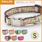 犬 首輪 ラロック RALLOC メタルビードッグカラー Sサイズ 小型犬用首輪 メール便のみ送料無料 ギフト包装可
