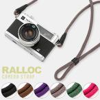 ショッピングネックストラップ カメラストラップ RALLOC ラロック 組紐タイプ カメラ用ネックストラップ 01 おしゃれ かわいい メール便のみ送料無料 メール便可
