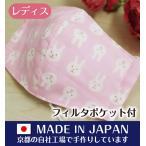 女性用 マスク ハンドメイド コットン ダブルガーゼ うさぎ ピンク 綿100% 国産 小さめ 個包装  おしゃれ かわいい