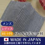 sale マスク コットン ハンドメイド 男性用 ギンガムチェック ブラック 国産 綿100% 個包装 おしゃれ シンプル かっこいい