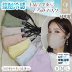 布マスク 日本製 涼しい 冷感 おしゃれ キシリトール 夏用 サテン 上品 洗える 大きめ 小さめ くすみ メンズ 女性 子供 キッズ リヨセル エコ CPマスク