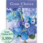 カタログギフト(内祝い 引き出物 出産  記念品 景品) チョイスギフト3300円コース【c002】