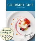 カタログギフト(内祝い 出産 引き出物  記念品 景品) グルメチョイスギフト4500円コース【g002】