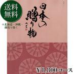 日本の贈り物 中紅(なかべに)08800